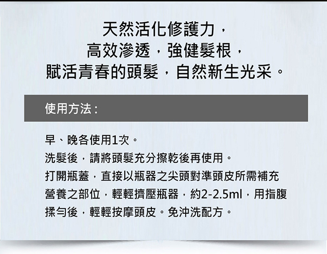 UNIQMAN_速髮蜜® 養髮精二代