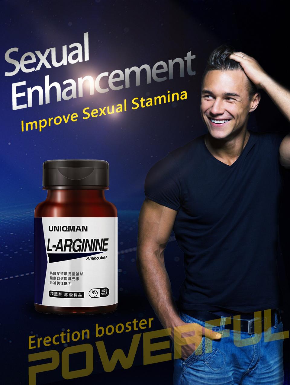 精胺酸幫助男性發揮性能力,幫助持久增加硬度